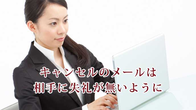 ノートパソコンからメールを送信している就活生の女性