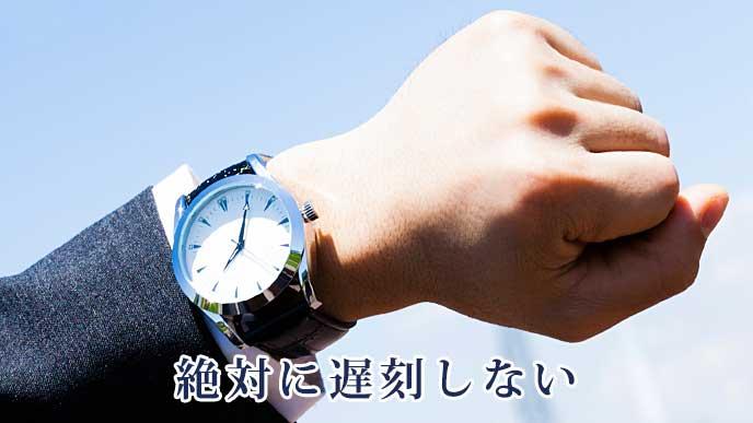 腕時計をしている就活生の手