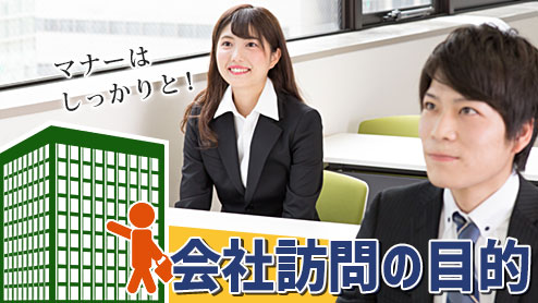 会社訪問を行う目的と就活生が守るべきビジネスマナー