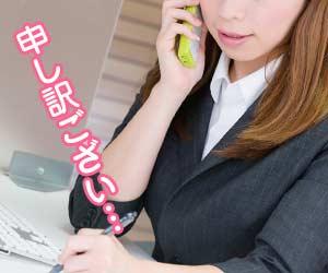 電話で謝罪をしている事務員