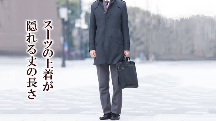 丈の長さはスーツの上着が隠れるくらい