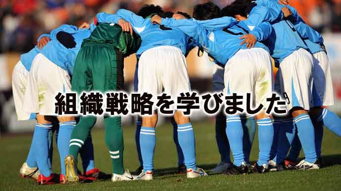円陣を組むサッカーチーム