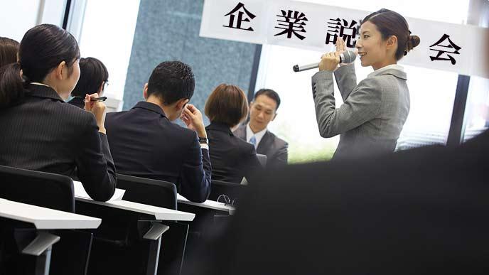 企業説明会に参加する就活学生