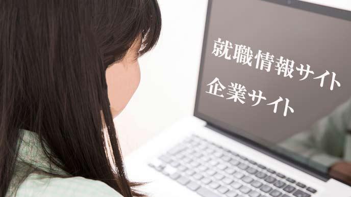 ネットで企業サイトを見る学生