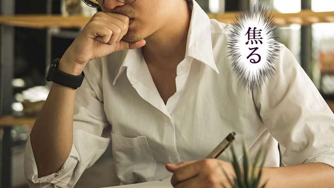 ペンを持つ手が止まる学生