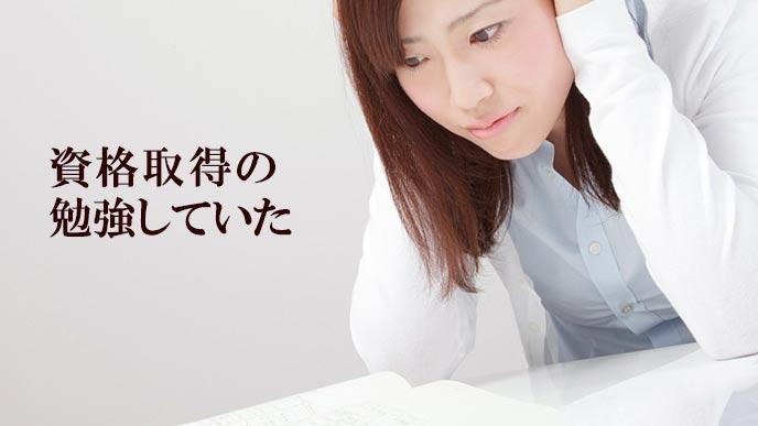 テキストで勉強する女性