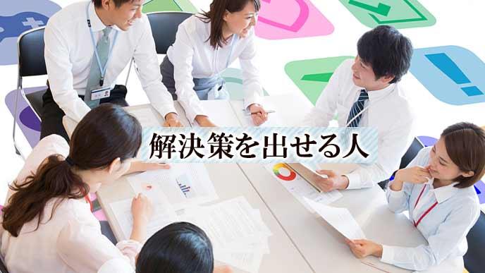社内会議でアイデアを求められる人