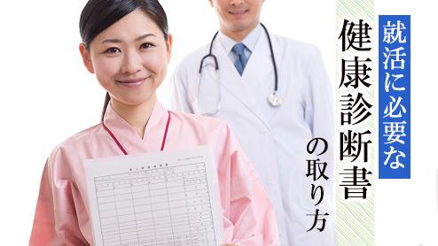 就活に必要な健康診断書はいつどこでもらう?