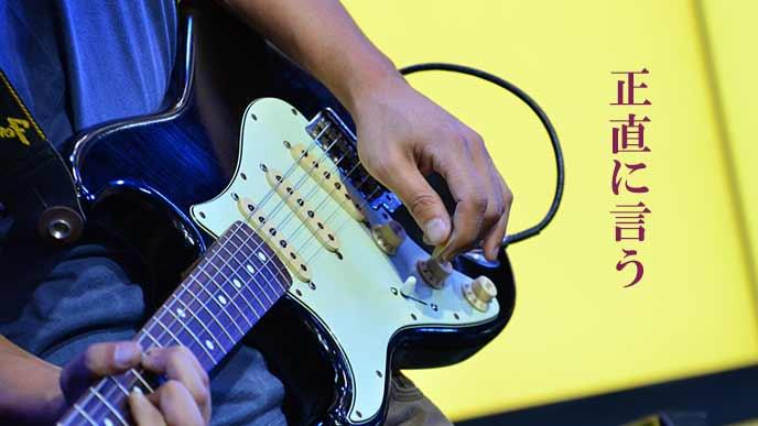 エレキギターを弾く学生