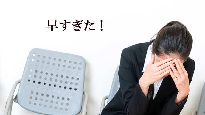 パイプ椅子に座って顔を伏せる就活学生