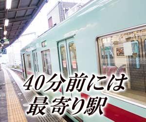 電車が駅に到着