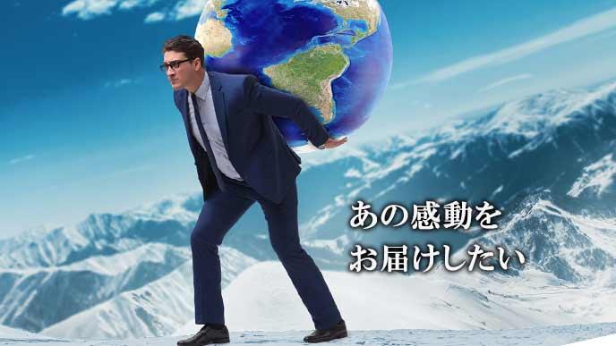 地球を背負って山を上る男性
