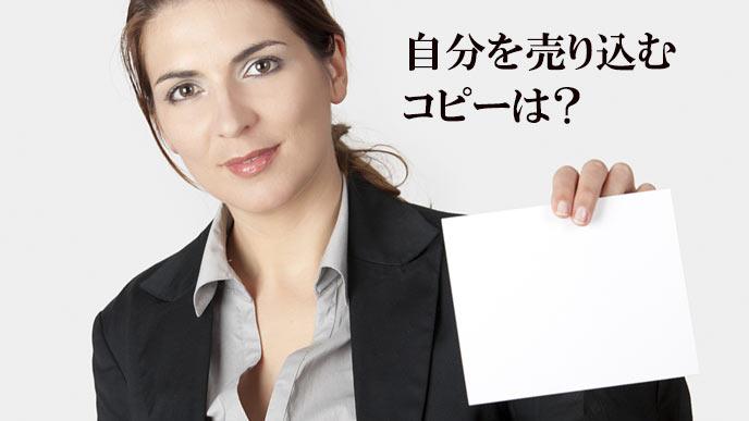 白紙の紙を持って問いかける女性