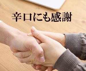 協力者と感謝の握手