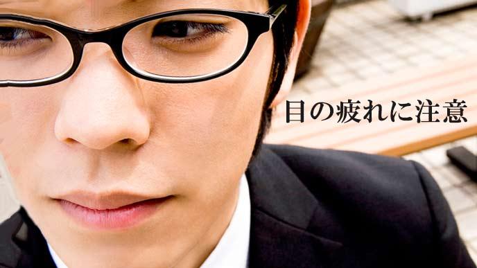 眼鏡をかけた就活学生
