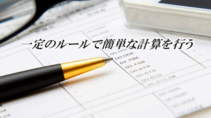 紙に書かれた数字とボールペン