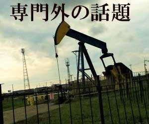 油田採掘現場