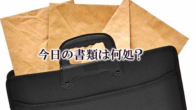 就活鞄の中の書類入れが多数