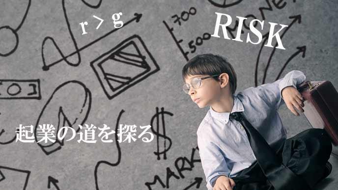 起業の道を考える若者