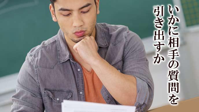 仕事の書類を見る男性
