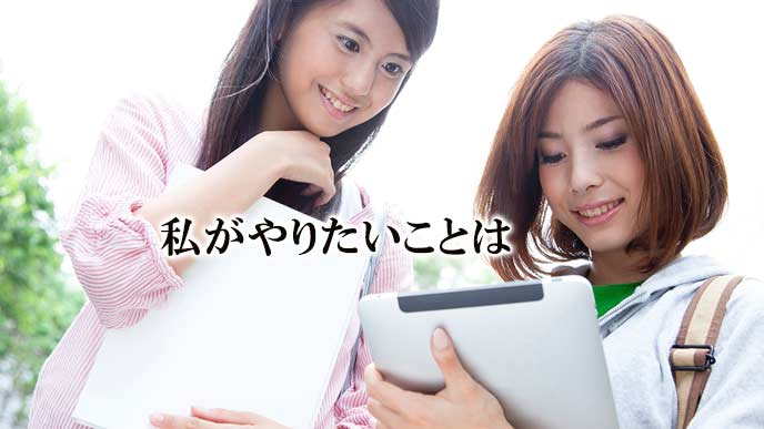 タブレットでネットを見る大学生