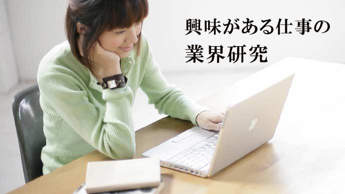 ネットで業界情報を調べる学生