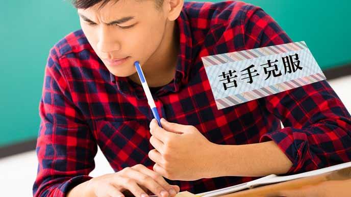苦手な就活試験の分野の勉強をする学生