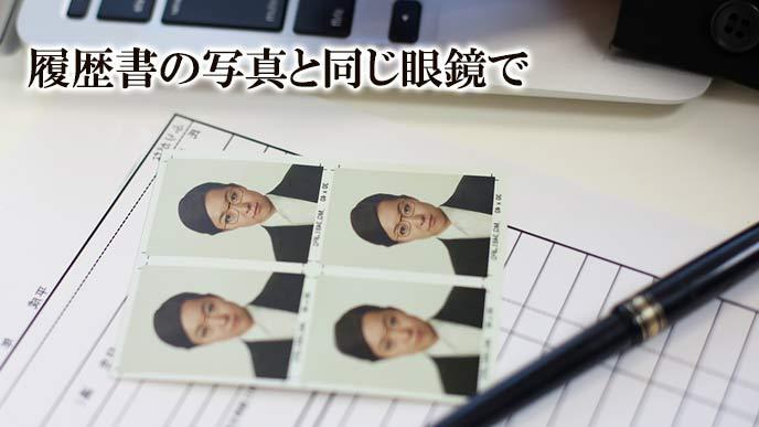 履歴書に貼付した写真