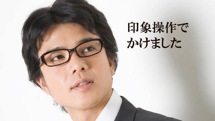 眼鏡をかけた真面目そうな青年