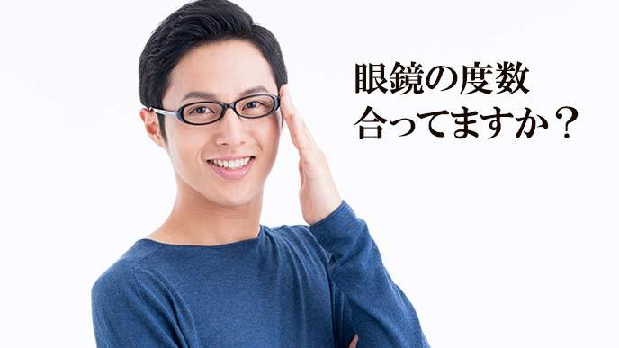 笑顔の眼鏡をかけた男性
