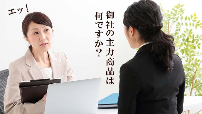 会社の主力商品を質問する学生