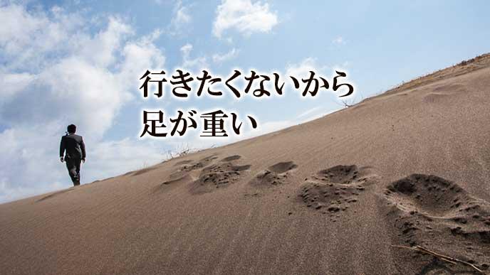 砂浜を歩くビジネスマン