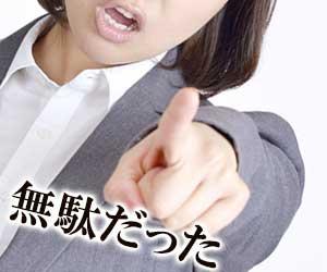 指さして怒る女性