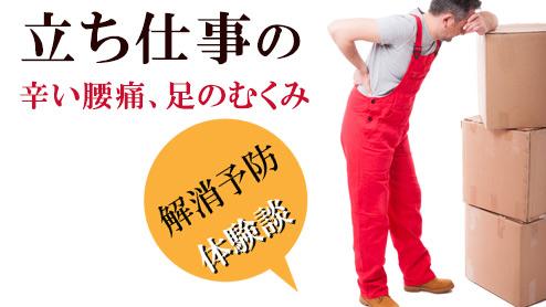 立ち仕事の辛い腰痛や足のむくみを解消するには体験談15