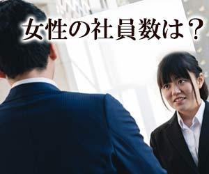 企業の担当者に質問する就活学生