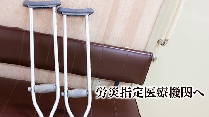 病院の待合室と松葉杖