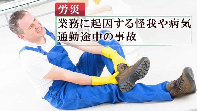 仕事中に足を痛める労働者
