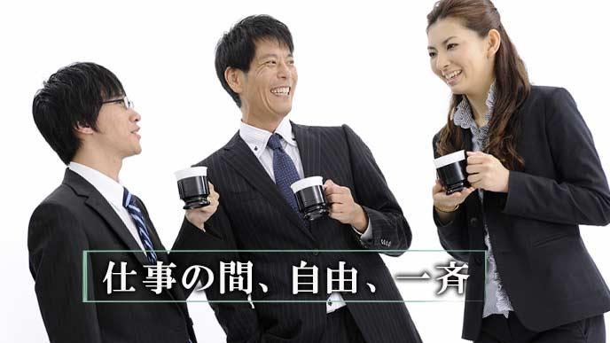 一緒にコーヒーを飲む仕事仲間