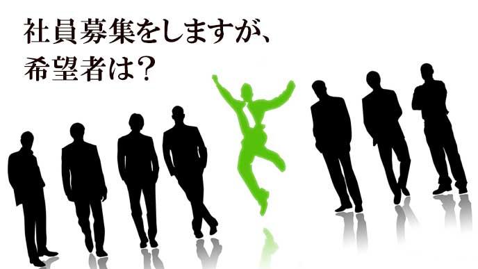 社員募集を社内のパートに告知する義務