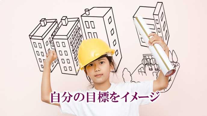建設業界で働いている自分の姿を想像する女性