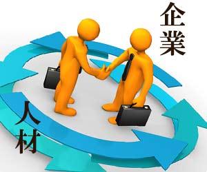 企業と人材の仲介