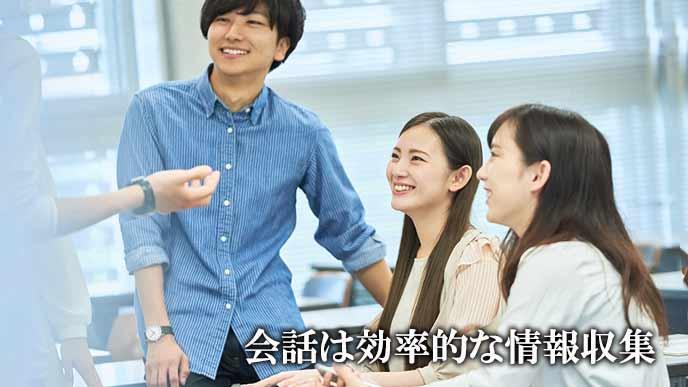 学友と会話する学生