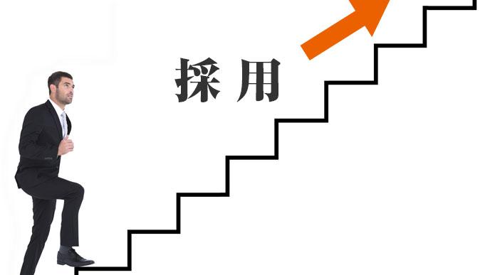 採用への階段を上る男性