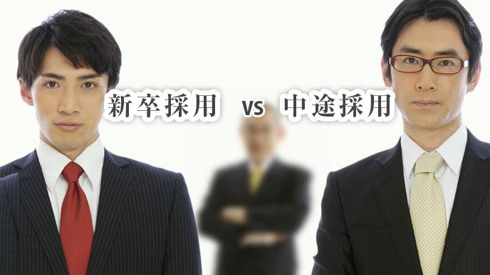 新卒採用の男性と中途採用の男性