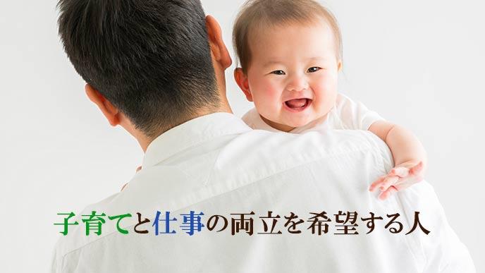 赤ちゃんを抱いた父親