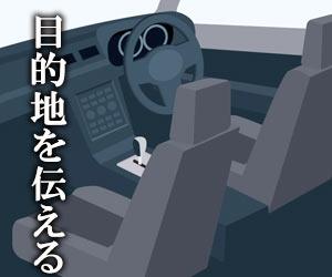 タクシーの運転手さんへの道案内