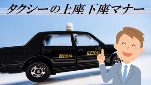 タクシーの上座下座マナー新入社員が果たすべき4つの役割は