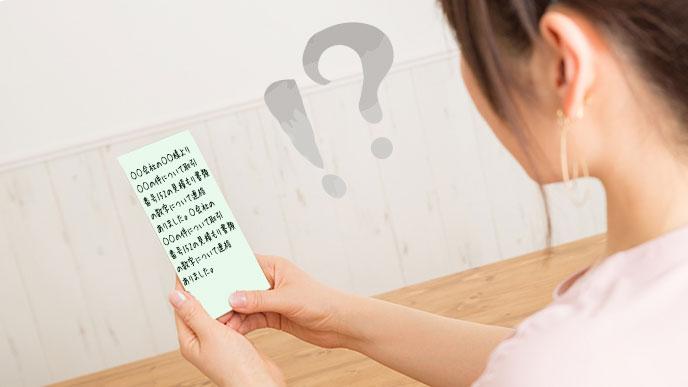 メモ用紙を見ながら理解できない女性