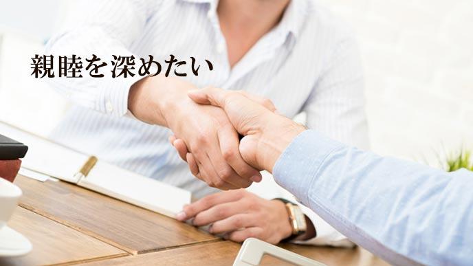 握手する社員