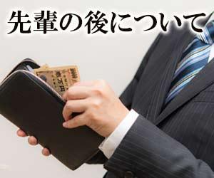 財布から現金を摘まみだす会社員